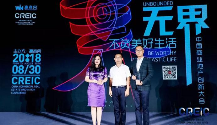 智慧图受邀出席中国商业地产创新大会 诠释商业地产新活力